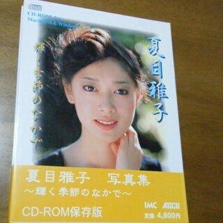 夏目雅子 「輝く季節のなかで」CD-ROM保存版 写真集