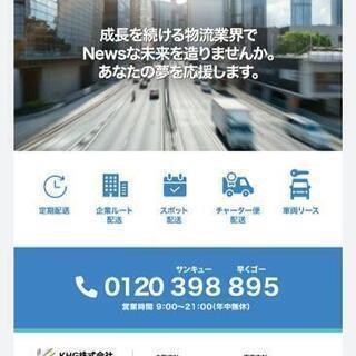 【新規営業所開設】高収入ドライバー大募集‼️【追加で求人大募集】