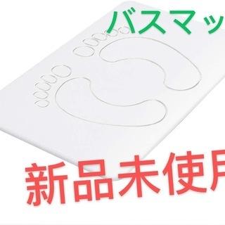 【新品・未使用】 珪藻土 バスマット お風呂マット 足拭きマッ...