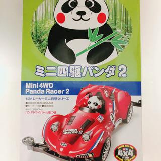 未使用ミニ四駆パンダ2