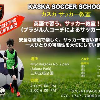 ブラジルサッカースクール サッカー教室 英語教室 豊田 愛知