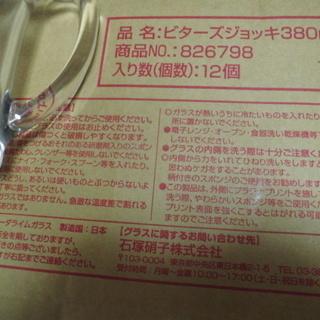 「新品」ビターズジョッキー380mL - 生活雑貨