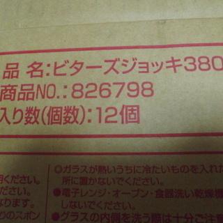 「新品」ビターズジョッキー380mL − 愛媛県