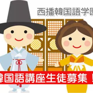 【姫路】韓国語教室♪韓国出身ベテラン講師が先生です!