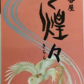 奈良のお香屋 あーく煌々からエコバッグ販売します