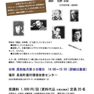 八ヶ岳文学教室「もっと面白い?!国語教科書」始まります!(開講決定)