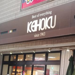 《昇給随時!!最寄駅から徒歩9分!!》京北スーパー 鰭ヶ崎店 【...