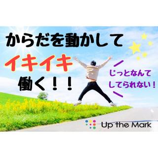 コンクリートの製造・加工<駅から徒歩2分*未経験者も歓迎!>