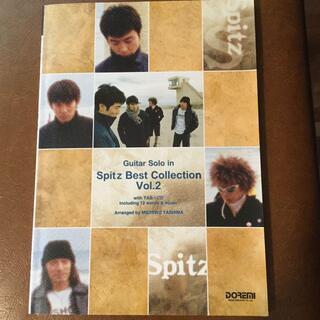スピッツ・ギターソロ曲集タブ譜CD付き