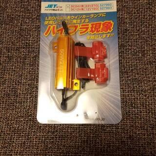 価格変更!【新品・未使用品】ジェットイノウエ ハイフラ防止キット...