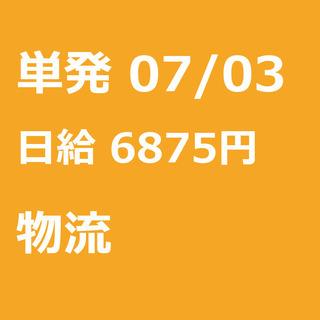 【急募】 07月03日/単発/日払い/港区:【急募】未経験歓迎!...