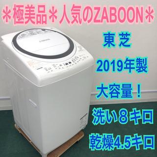 配達無料地域あり*極美品*東芝 2019年製*人気の洗濯乾…