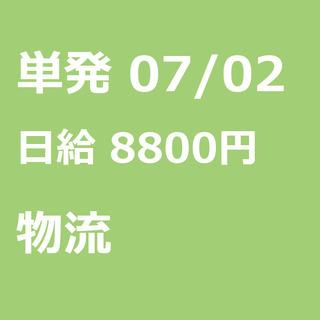 【急募】 07月02日/単発/日払い/新座市:【急募】未経験歓迎...