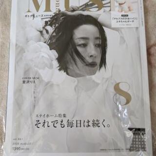 お値下げ!お店などに!オトナミューズ 8月号 雑誌のみ!!