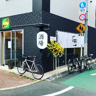 蔵前で人気のレモンサワー酒場!!オープニングスタッフ募集!!