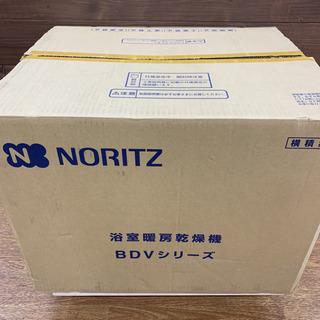 ノーリツ 浴室暖房乾燥機 BDV-4104AUKNC-BL BD...