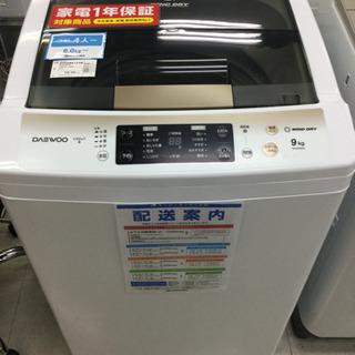 【1年間の保証付き】Daewoo(ダイウ) 9.0Kg 全自動洗...