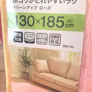 新品未使用♡ピンクのラグ130×185