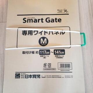 【あげます】スマートゲート 専用ワイドパネル