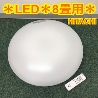【ご来店限定】*日立 LEDシーリングライト 8畳用 2017年...