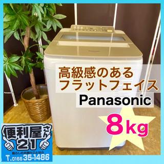 🌈高級感あります❣️🌈【パナソニック】全自動洗濯機 8.0kg...