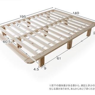 【新品未開封】すのこベッド・ダブルサイズ(マットレスはなし)