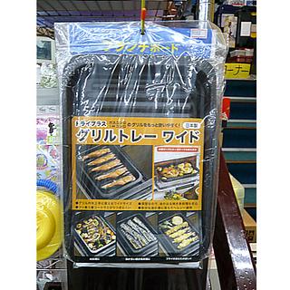 新品【トライプラス グリルトレー ワイド】28.5×20.4cm...