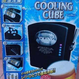 【新品】ビール冷却マシン