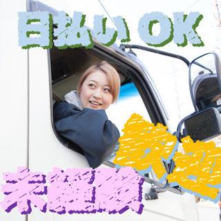 未経験歓迎の1.5t保冷車で食品配送ドライバー!AT限定も歓迎!...