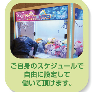 【簡単!景品補充スタッフ募集】1日1時間からOK!隙間時間を有効...