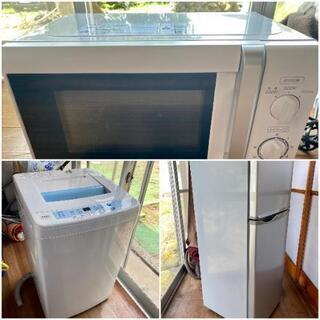【美品】一人暮らしセット!!冷蔵庫、洗濯機、レンジ!