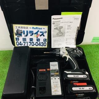 パナソニック EZ7542 充電式インパクトドライバー【リライズ...