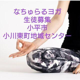 ヨガ【8月】小川東町地域センター Aレッスン❇️