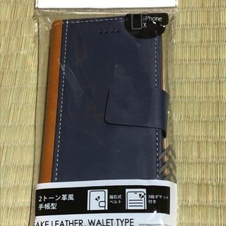 スマホカバー(iPhoneX用)