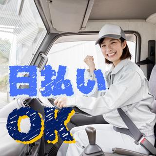 【島内のみの運搬で楽ちん】大型車でガラスなどの運搬ドライバー!日...