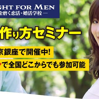 8/8 全国どこでも参加!対面通常orオンラインセミナー【男性限...