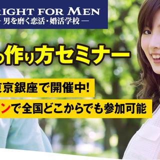 8/9 全国どこでも参加!対面通常orオンラインセミナー【男性限...