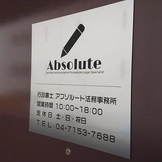 【江戸川台駅周辺限定】月曜朝の2時間のみ!/申請書作成業務