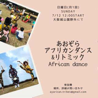 あおぞらアフリカンダンス&ドラムレッスン