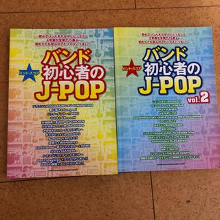 J-POPバンドスコア 初心者