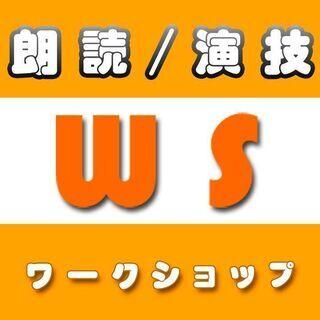 7月朗読ワークショップ新規募集!
