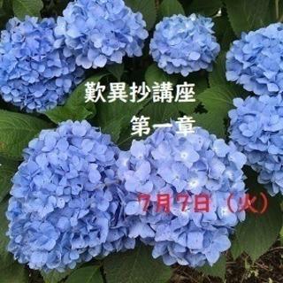 【7/7(火) 20時~21時】わかりやすい歎異抄講座 第1章