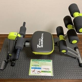 ワンダーコア2  腹筋 筋トレ トレーニング