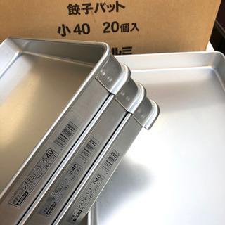 ☆清潔第一☆【ほぼ新品☆餃子バット!!!】硬質アルミ 20枚se...