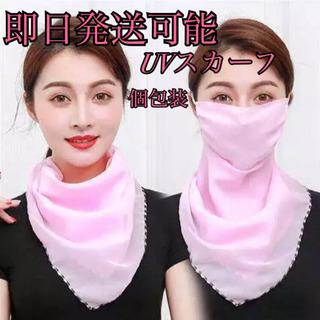 フェイスカバー スカーフ  uv 日焼け防止 ジョギング