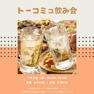 【本日開催】華金の夜は贅沢にタワマンでしっぽりお酒😌