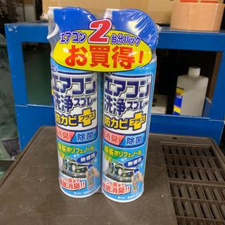 取り引き済 エアコン洗浄スプレー