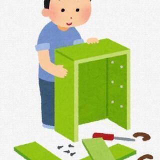 家具組み立て致します!