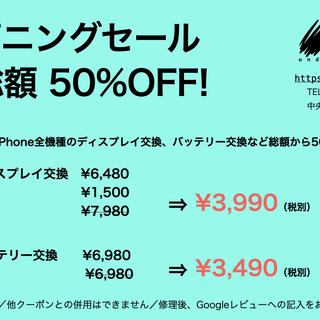 7月末までiPhone修理総額50%OFFセール実施中!