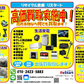 各種家電、エアコン、ストーブ、ゲーム、電動工具買取強化中!